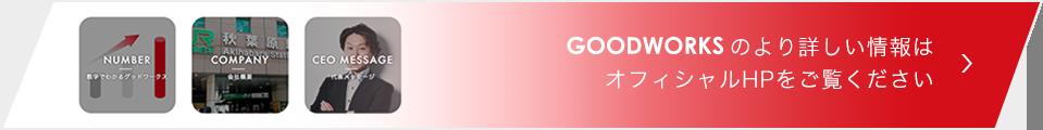 グッドワークスのより詳しい情報はオフィシャルホームページをご覧ください