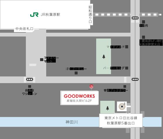 グッドワークス周辺地図