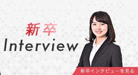新卒インタビュー