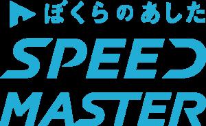 ぼくらのあしたSPEED MASTER ロゴ